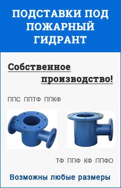 Производство подставок под гидрант